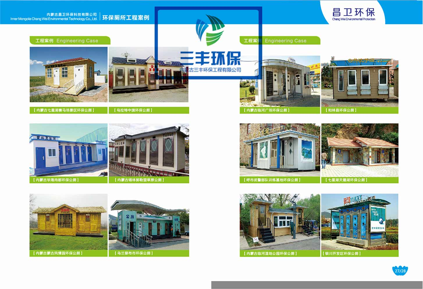 內蒙古生物環保廁所歡迎來電 內蒙古三豐環保工程供應