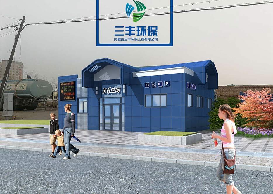 內蒙古生物環保廁所便宜 內蒙古三豐環保工程供應