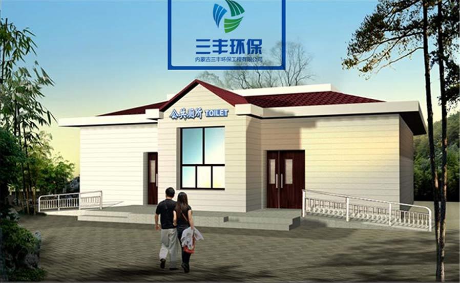 内蒙古4A级环保厕所质量材质上乘 内蒙古三丰环保工程供应