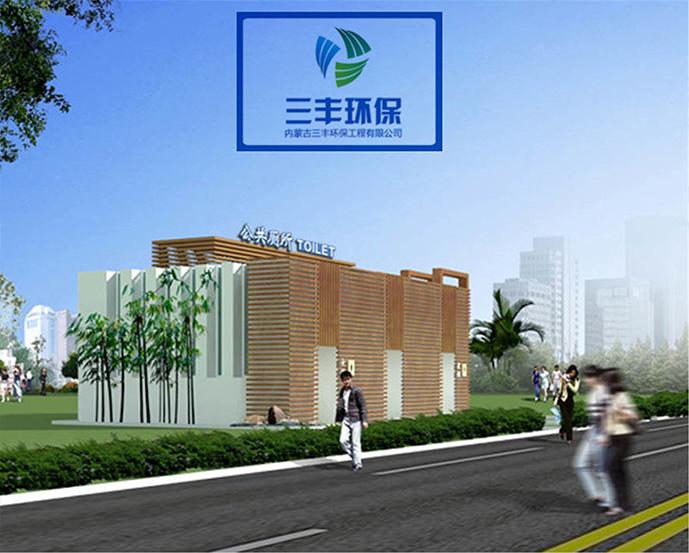 內蒙古4A級環保廁所廠家 內蒙古三豐環保工程供應