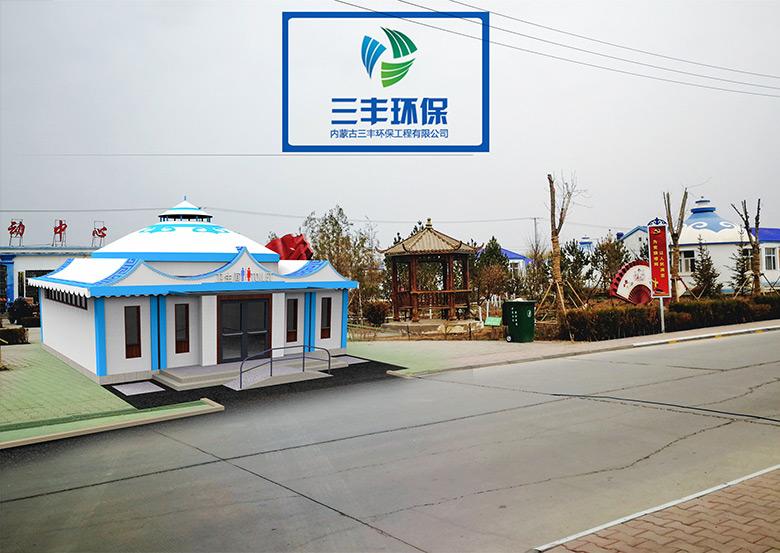 內蒙古移動環保廁所需要多少錢 內蒙古三豐環保工程供應