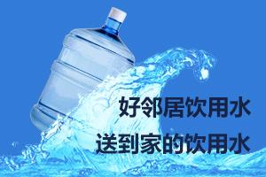 永年知名桶装水哪家快 信息推荐「邯郸市邯山区好邻居桶装水配送供应」