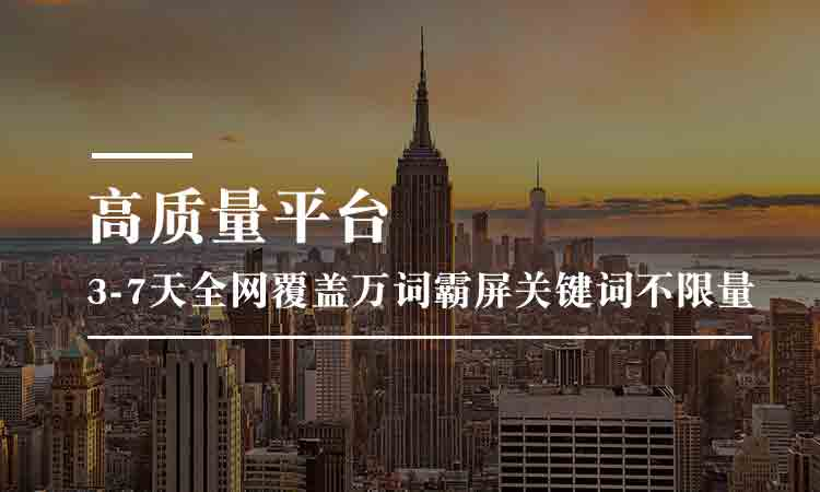 淮安关键词推广 诚信服务 树先生亚博百家乐