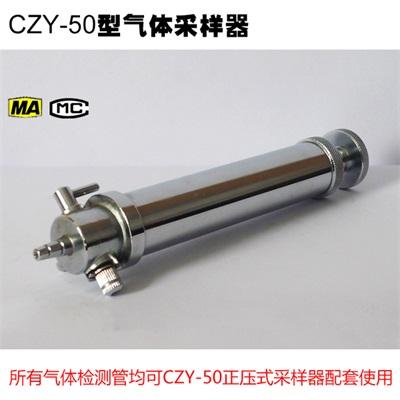 陕西CZY50正压式采样器供应商,CZY50正压式采样器