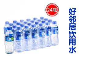 邯郸市正宗桶装水批发哪家好 口碑推荐「邯郸市邯山区好邻居桶装水配送供应」