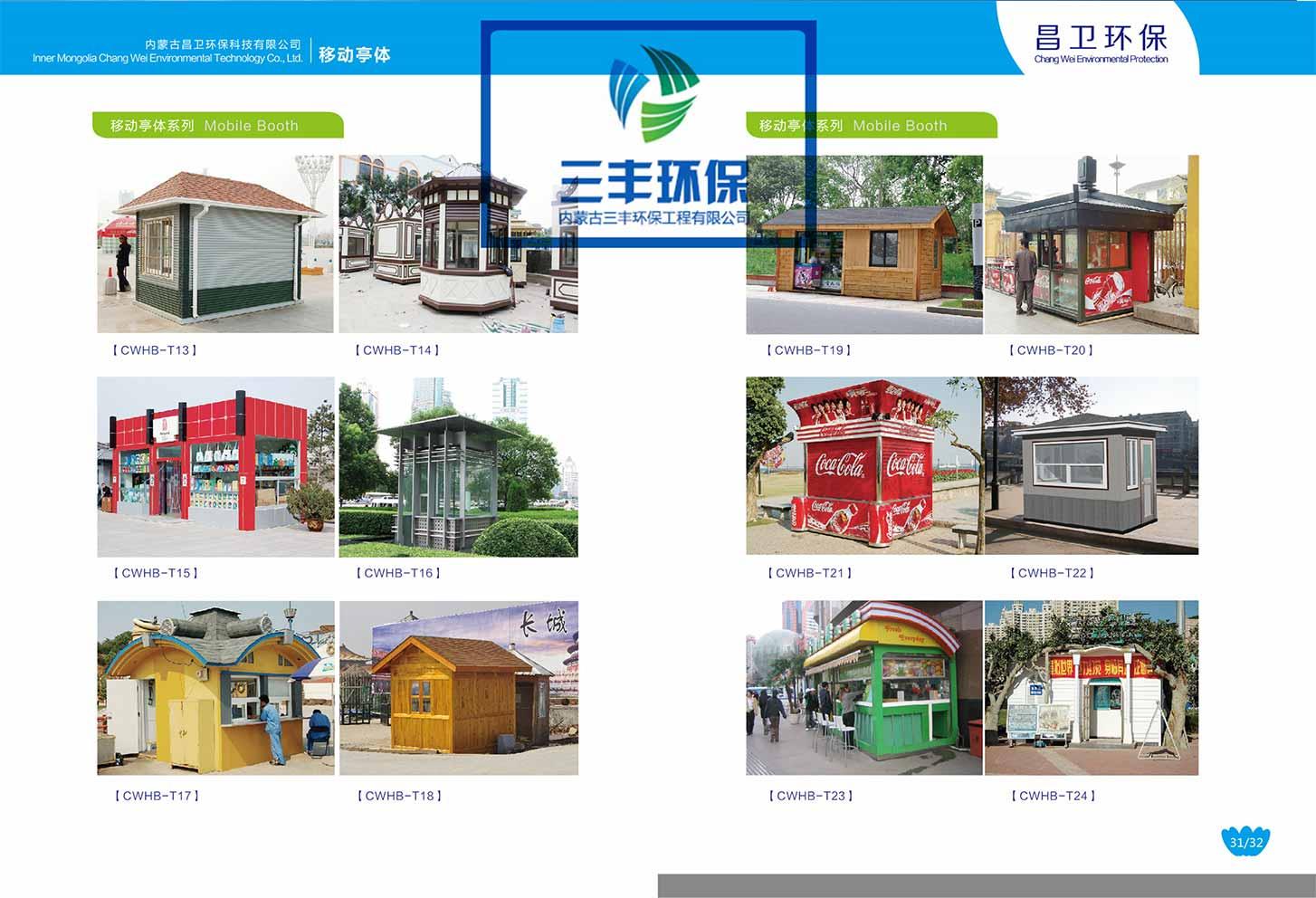 内蒙古厕所定制 内蒙古三丰环保工程供应