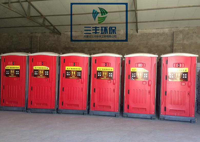 内蒙古厕所厂家 欢迎咨询 内蒙古三丰环保工程供应