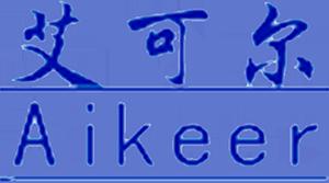 武汉市艾可尔机电设备有限公司