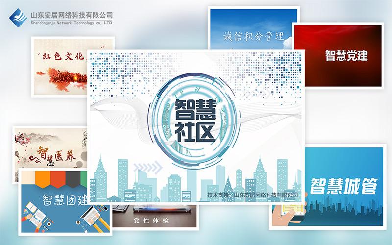 海南高校党建设计规划「安居科技」