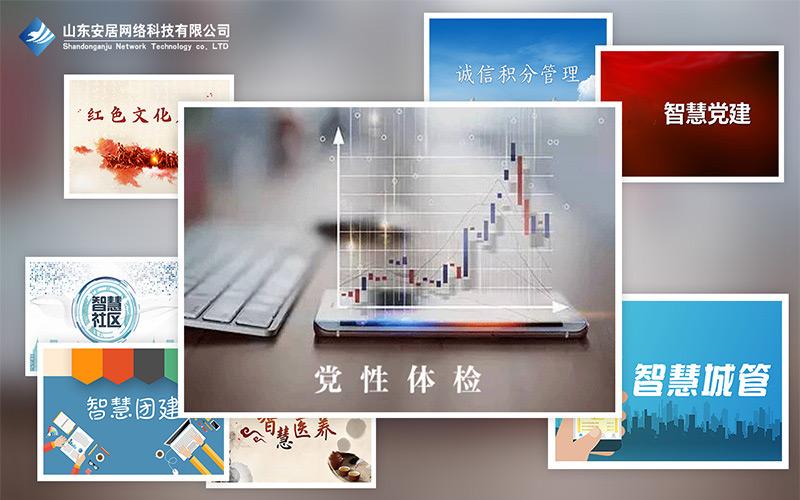 貴州社區黨建設計規劃「安居科技」