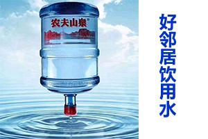 邯郸原装桶装水配送电话 欢迎咨询「邯郸市邯山区好邻居桶装水配送供应」