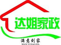 深圳市达姐家政有限公司