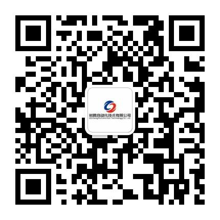 山东岩腾自动化技术有限公司