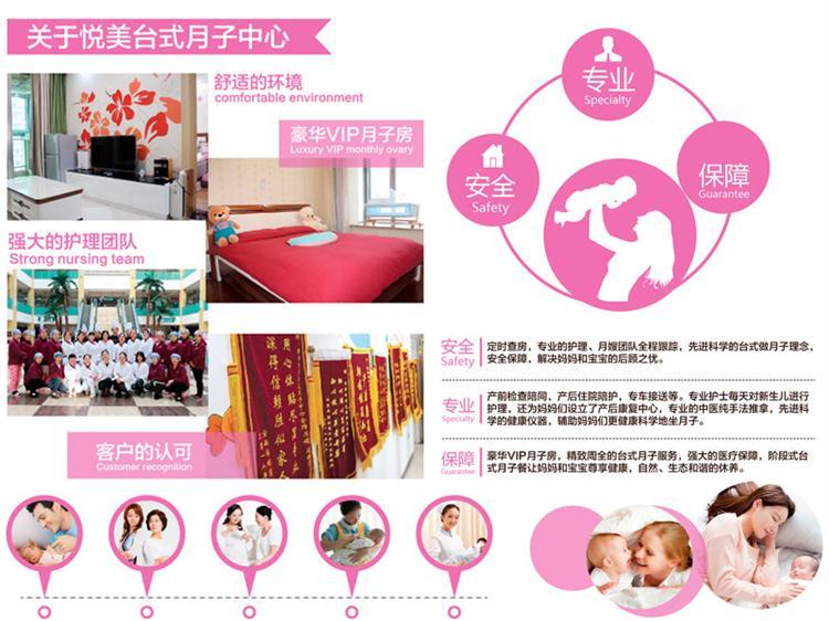 专业母婴护理师哪家靠谱 诚信经营 悦美月子中心供应