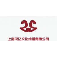 上海贝亿文化传播有限公司