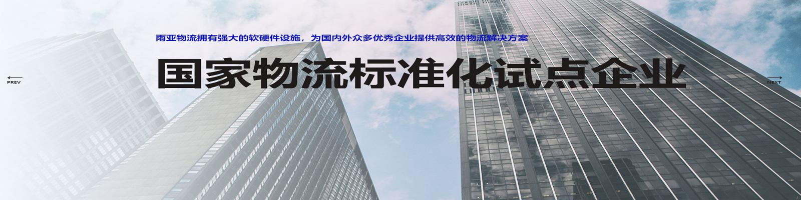 江苏雨亚物流有限公司