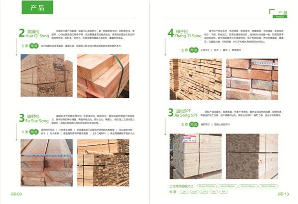 山东木板材价格 太仓海西实业供应