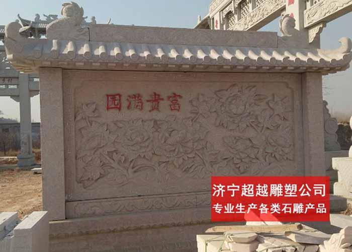 青海大理石浮雕墙多少钱 欢迎来电「济宁超越雕塑艺术供应」