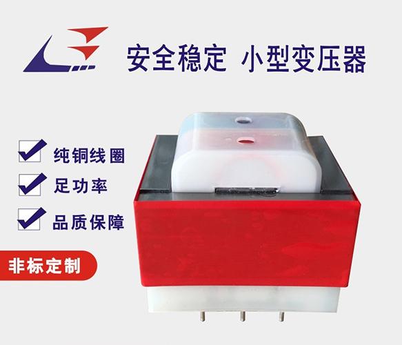 辽宁储运设备E型插针变压器价格 来电咨询 沧县亿利达电子供应