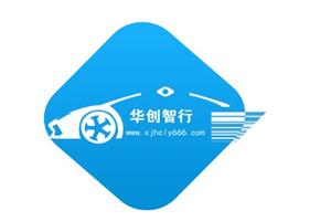 新疆华创智行汽车租赁有限公司