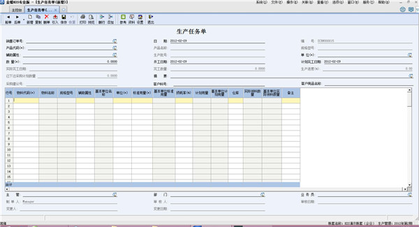 金蝶免费版「苏州众发企业管理供应」