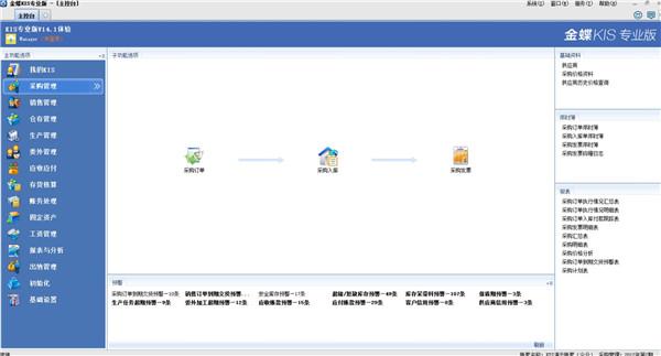上海财务金蝶软件价格「苏州众发企业管理供应」