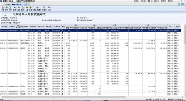 上海财务金蝶软件,金蝶软件