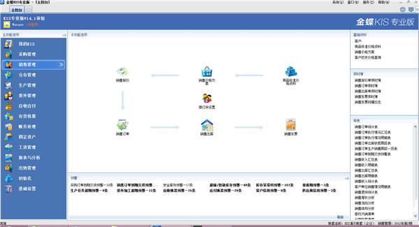 苏州金蝶软件标准版**下载,金蝶软件