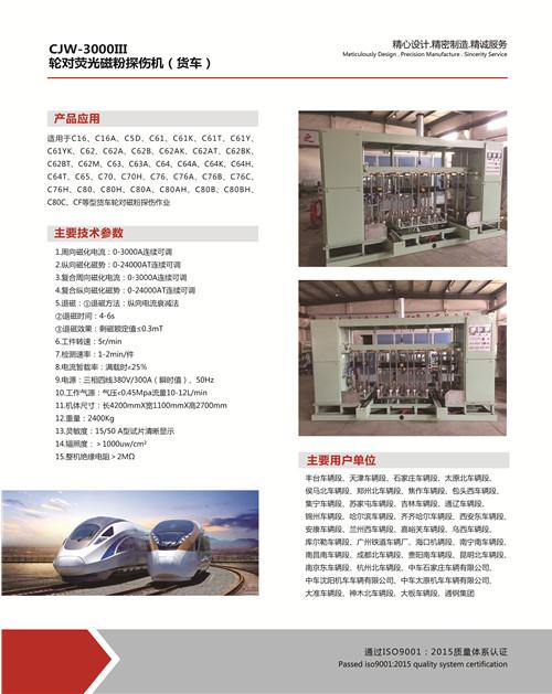 南京专用轮对磁粉探伤机,轮对磁粉探伤机