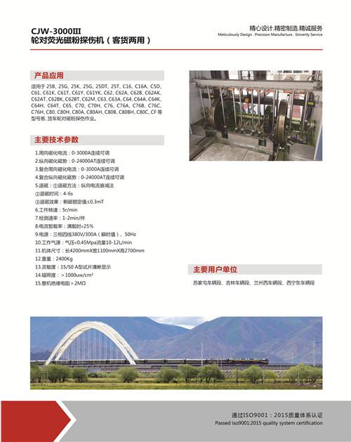 广州轮对磁粉探伤机生产厂家,轮对磁粉探伤机