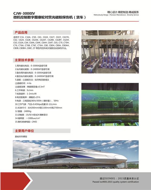 广东轮对磁粉探伤机供应厂家,轮对磁粉探伤机