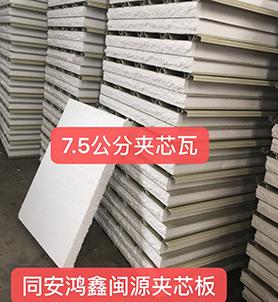 漳州泡沫彩钢夹芯瓦价格,夹芯瓦