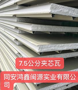 福州不锈钢夹芯瓦生产厂家,夹芯瓦