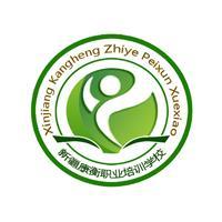 新疆康衡職業培訓學校