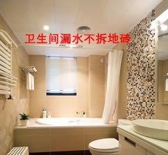 成都卫生间漏水不砸砖维修材料代理,不砸砖维修材料代理
