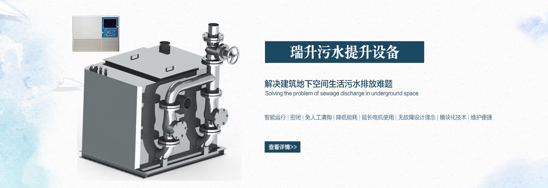 南京瑞升機械制造有限公司