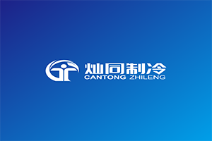 上海灿同制冷设备有限公司