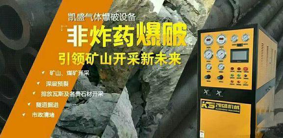 浙江专用二氧化碳致裂器要多少钱 真诚推荐 温岭市凯盛机械设备供应