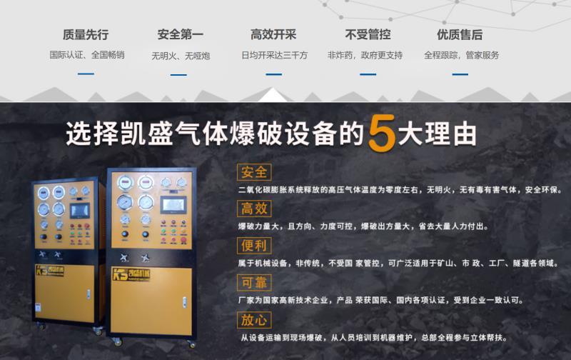 浙江专业二氧化碳致裂器来电咨询 信誉保证 温岭市凯盛机械设备供应