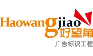 上海好望角广告有限公司