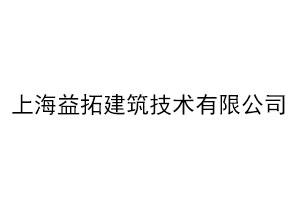 上海益拓建筑技术有限公司