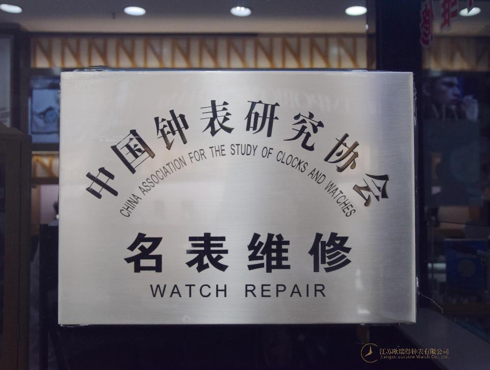淮阴区修手表售后,手表