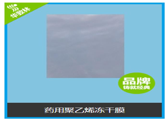 北京药用低密度聚乙烯无菌冻干膜批发「华致林」