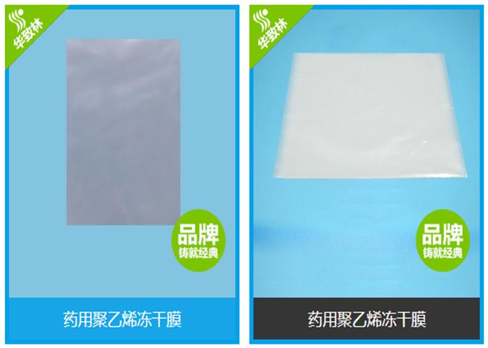 广东低密度聚乙烯冻干膜「华致林」