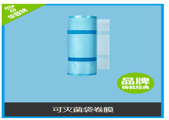 上海无菌袋价格「华致林」