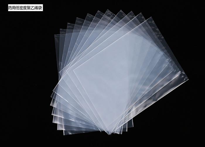 河南药用聚乙烯塑料袋,聚乙烯塑料袋