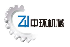 温州中环机械设备有限公司