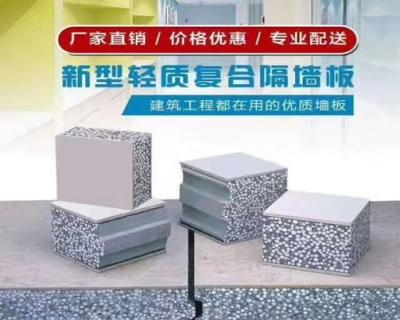 宁波聚苯颗粒复合墙板联系方式 贴心服务 漳州邦美特建材供应