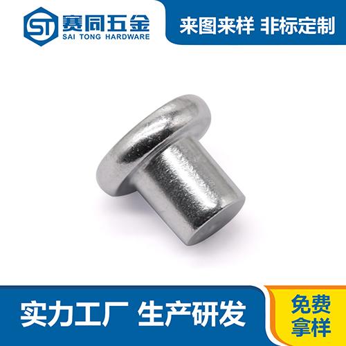 广东实心铝铆钉按需定制 东莞市赛同五金制品供应