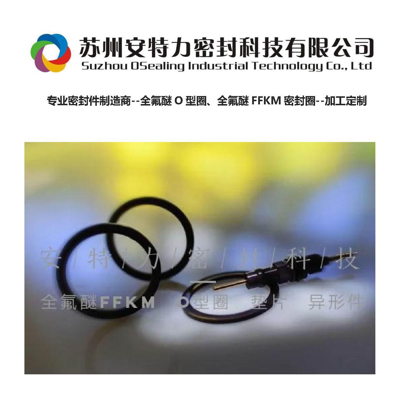 专业生产-Kalrez-全氟醚密封圈「苏州安特力密封科技供应」